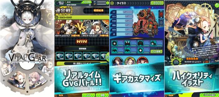 『ヴァイタルギア』とは迫りくるAIの侵略と戦いながらギア(戦車)を強化し、最大20人対20人で対戦可能なリアルタイムGvGゲームです。