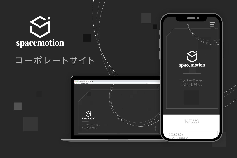 spacemotion様 コーポレートサイト アイキャッチ