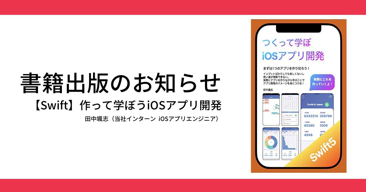 つくって学ぼう iOSアプリ開発