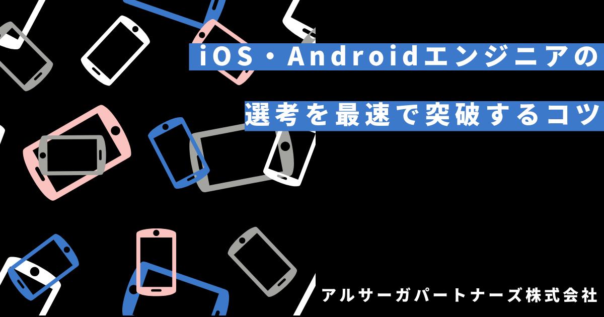 最速でネイティブアプリエンジニア(iOS・Android)になるには