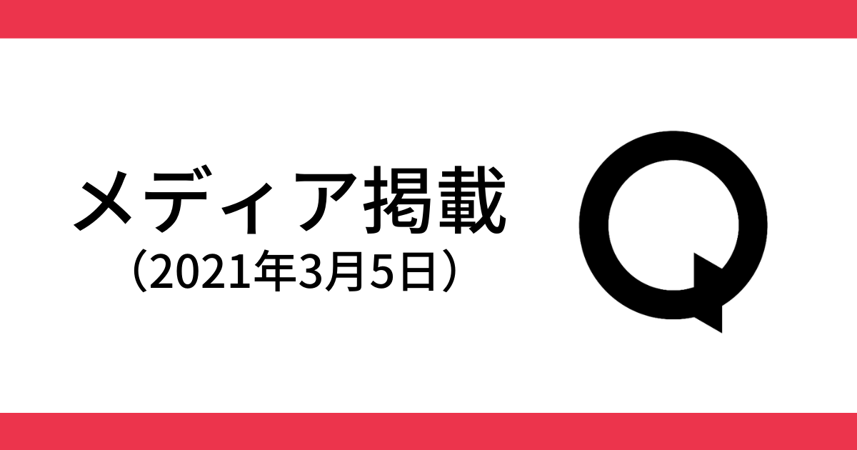 Qetic掲載のお知らせ(2021年3月5日)