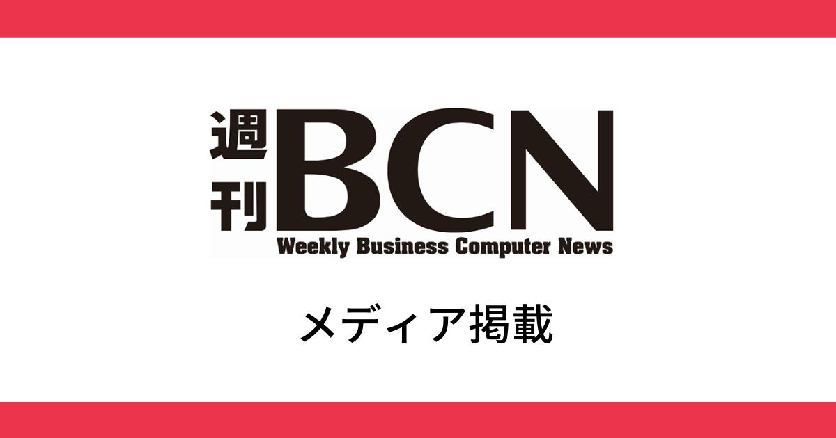 週刊BCN 掲載のお知らせ