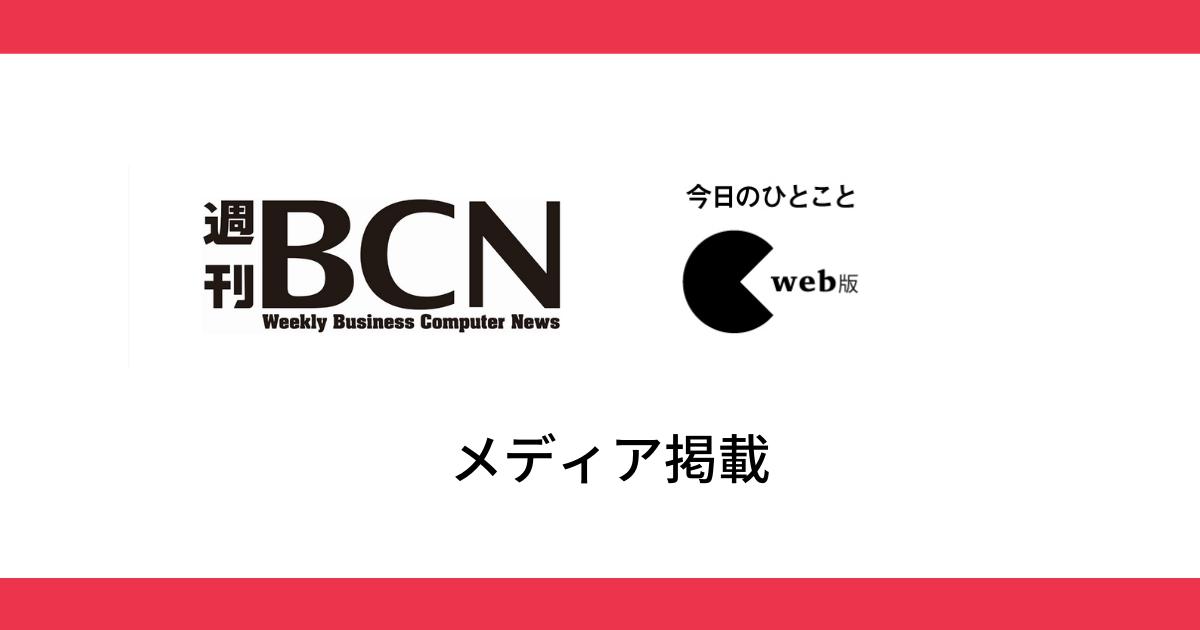 週刊BCN コラム掲載