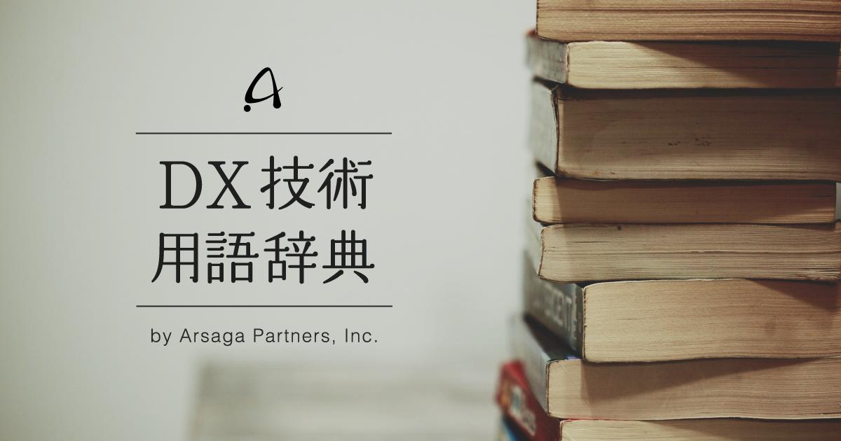 DX技術用語辞典