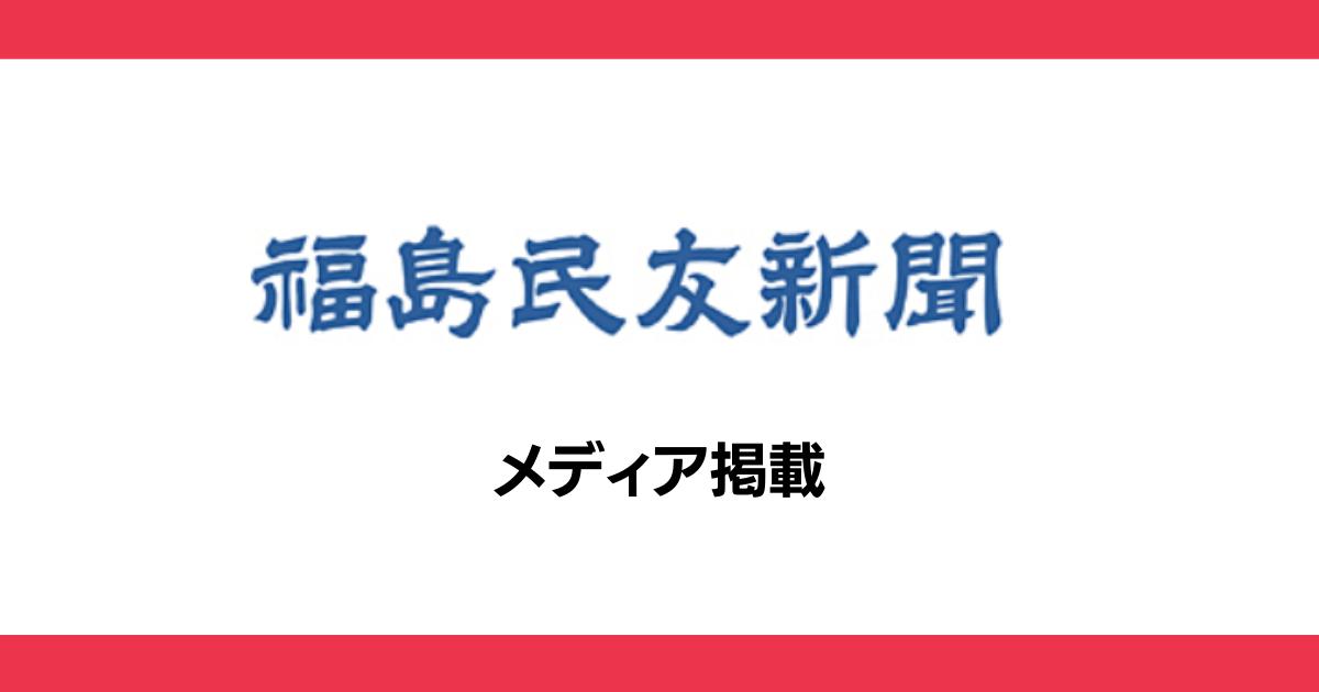 福島民友新聞 メディア情報