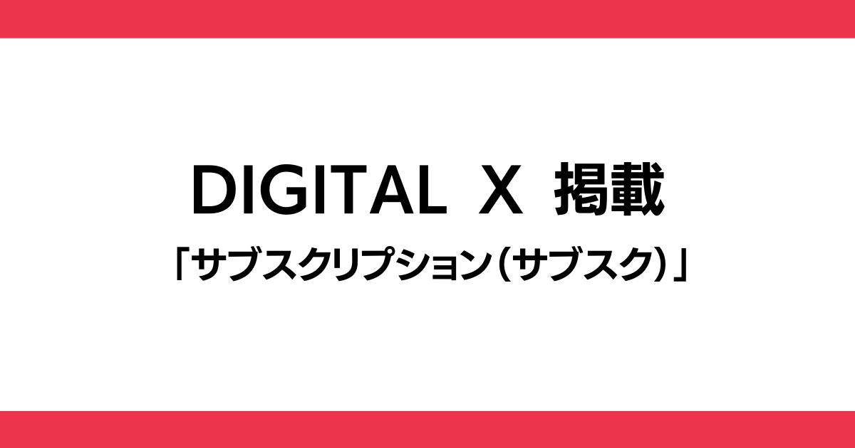 DX用語集「サブスクリプション」掲載のお知らせ