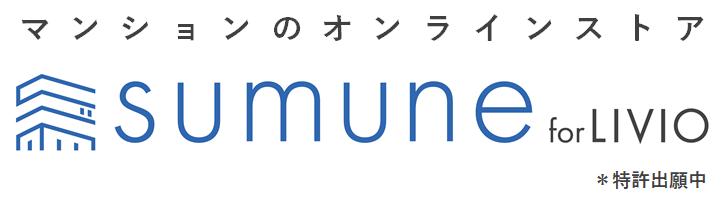 sumune for LIVIOロゴマーク