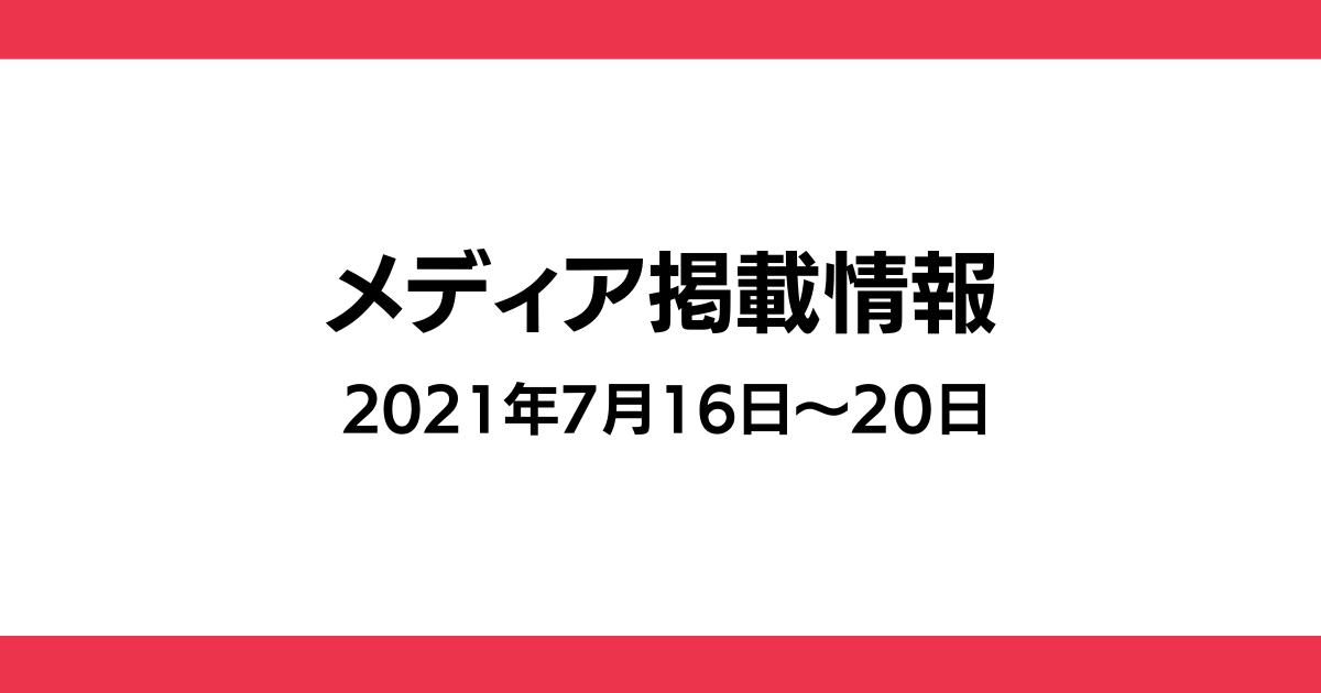 メディア掲載情報(2021年7月16日~20日))
