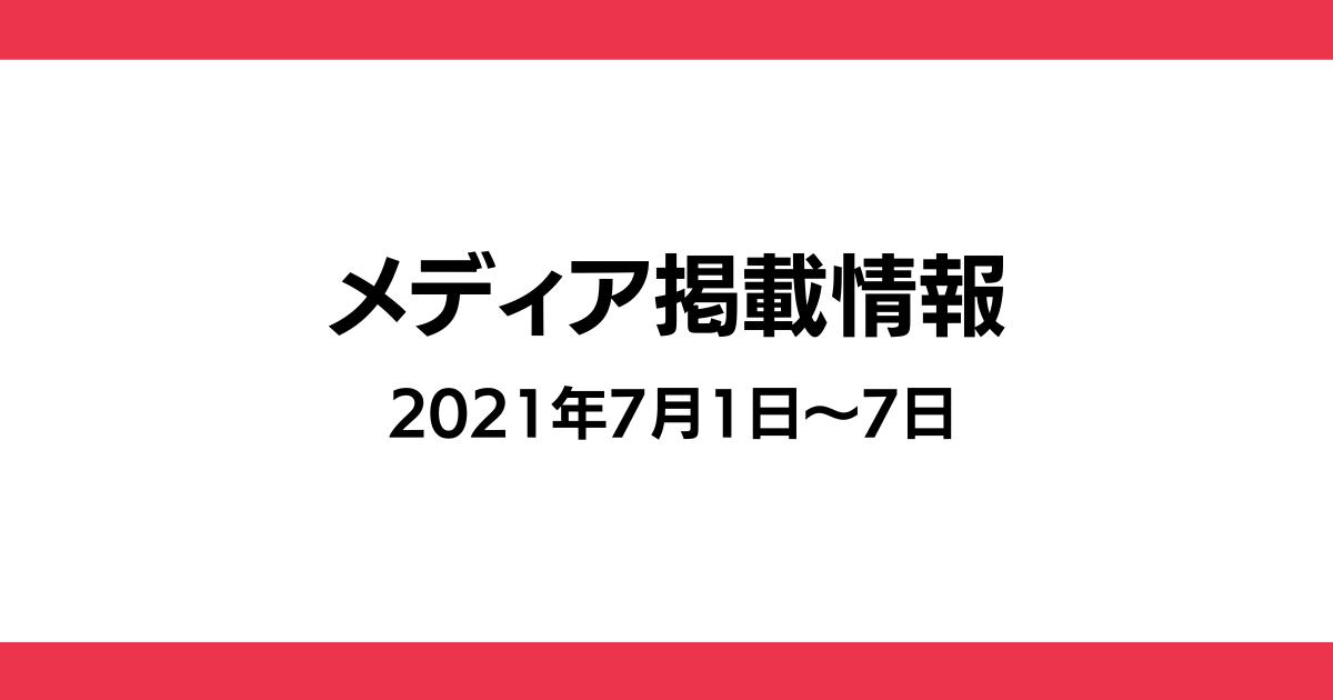 2021年7月メディア掲載画像