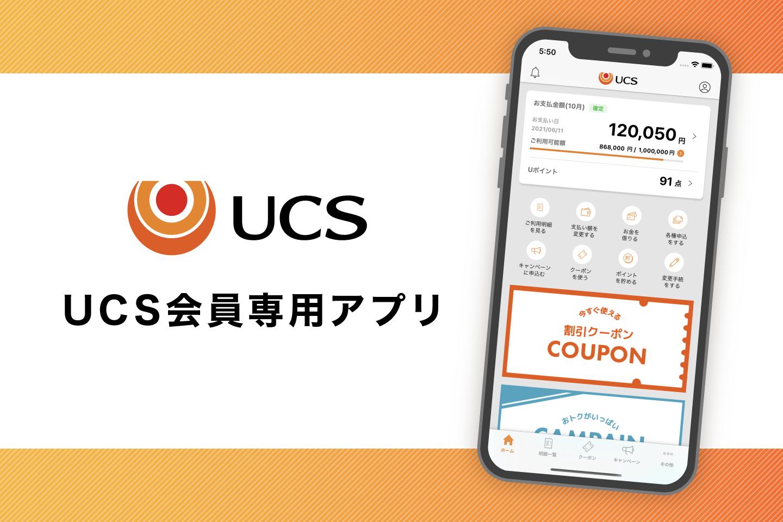 UCSアプリ アイキャッチ
