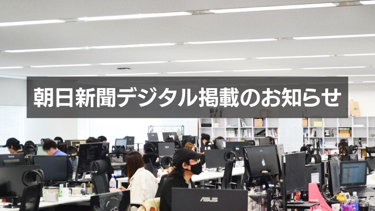 朝日新聞デジタル掲載のお知らせ